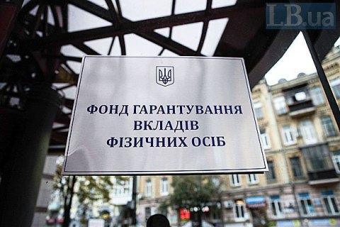 Фонд гарантирования вкладов обнародовал списки должников обанкротившихся банков