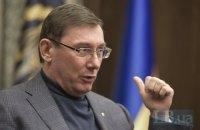 Луценко до сих пор не открыл дело по forensic audit Приватбанка