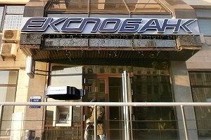 Экспобанк стал 20-м лопнувшим банком в этом году