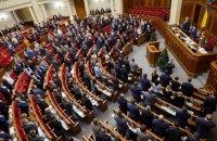 307 депутатов в Раде создали объединение за семейные ценности