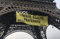 Активісти Greenpeace розгорнули на Ейфелевій вежі плакат з критикою партії Ле Пен