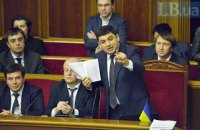 Рада прийняла поправки до держбюджету тільки за основу