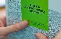 """КСУ начнет рассматривать дело по закону """"Об образовании"""" 5 июля"""