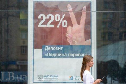 Рада в першому читанні підтримала підвищення гарантій за вкладами до 600 тисяч гривень