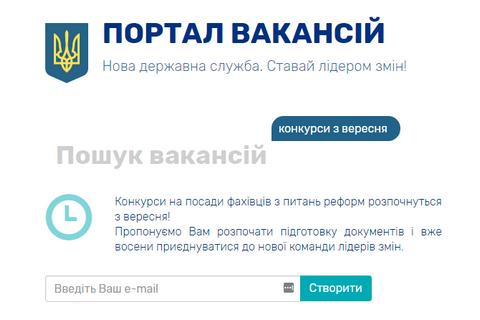 Кабмін запустив сайт career.gov.ua для вакансій на держслужбі