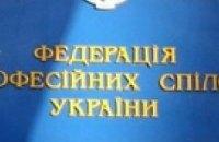 ФПУ призывает Ющенко и Раду не допустить принятия госбюджета-2010 с заниженными соцстандартами