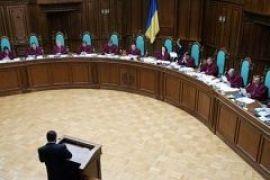 Сегодня КСУ изберет нового председателя
