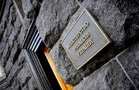 Украина выплатила $110 млн по еврооблигациям-2032