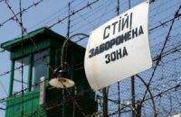 В Бердянской колонии объявлена массовая голодовка