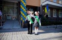 У Києві перенесли прийом документів до перших класів