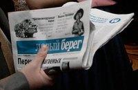 """В Днепропетровске возобновляется выпуск газеты """"Левый берег"""""""