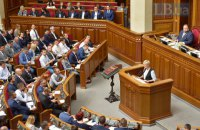 Ігри в недоторканність: депутати бунтують