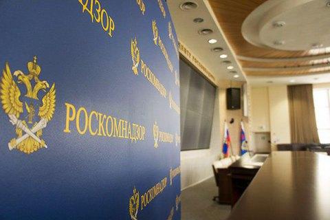 """Роскомнадзор пригрозил Twitter блокировкой за отказ заблокировать аккаунт """"Открытой России"""""""