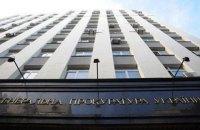 ГПУ завершила заочне розслідування стосовно шести колишніх податківців