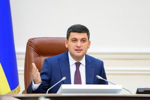 Гройсман вважає реальним підвищення мінімальної зарплати в Україні до $300