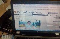 Минкультуры прекратило составлять список рекомендованных к запрету в Украине сайтов