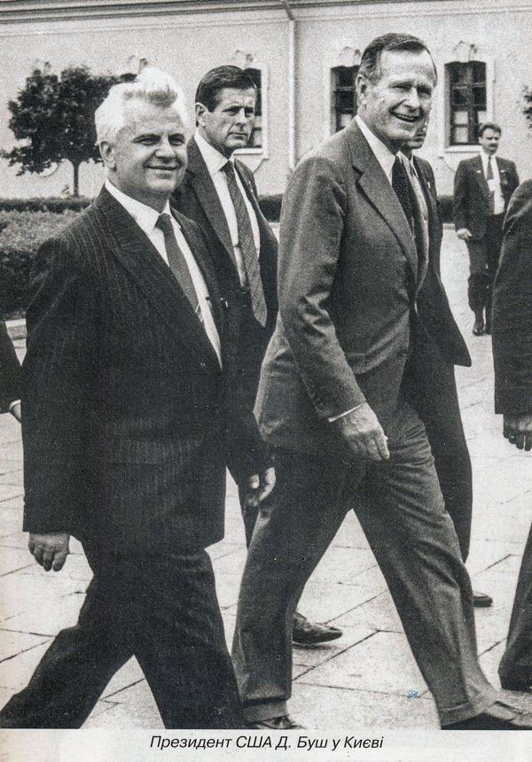 Приїзд президента США Джорджа Буша до Києва 1 липня 1991 року. Пізніше у Верховній Раді він озвучить свою легендарну промову, яку назвуть «котлета по-київськи»