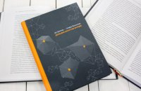 "Книга: ""Державне багатство народів"" Дага Деттера та Стефана Фьольстера"