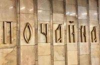 """На станции метро Киева """"Почайна"""" смонтировали ее название"""