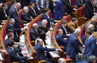 Половина фракции БПП пришла на заседание Рады в пятницу