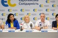 """""""Європейська Солідарність"""" запропонувала керівників чотирьох комітетів Ради"""