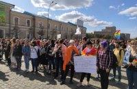 В Харькове впервые прошел Марш равенства