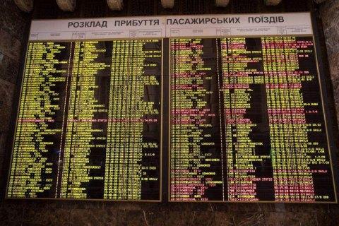 """""""Укрзалізниця"""" скасувала всі поїзди з 18 березня, квитки можна здати впродовж місяця"""