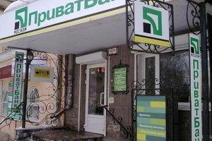 Тимчасова адміністрація в російському Приватбанку введена на 10 днів