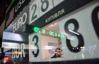 Курс гривні на міжбанку знизився на 74 копійки