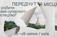 В Києві пройде хакатон «Де робити музей сучасного мистецтва?»
