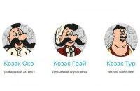 """Персонажі мультфільмів """"Як козаки..."""" стали обличчям ProZorro"""