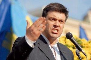 Тягнибок закликав українців до мобілізації
