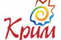 Крым отмечает День автономии