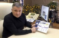 Аваков надіслав у ЦВК лист про незаконність реєстрації кандидата в депутати Клюєва