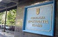 В Генпрокуратуру пока не поступало обращение Ющенко по ОПЗ