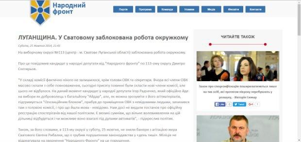 Скріншот зі сторінки «Народного Фронту», на якій повідомляється про порушення під час виборів та згадується ім'я Ігоря Радченка. Ця сторінка доступна за посиланням http://nfront.org.ua/news/details/491-luganshchina- u-svatovomu- zablokovana-robota- okruzhkomu
