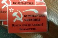 СБУ провела обшуки в керівників компартії в Києві й області
