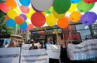 Сексменьшинства требуют от ЕС не давать Украине поблажек