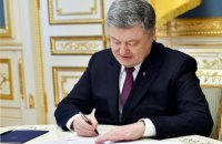Порошенко подписал закон о создании Высшего антикоррупционного суда