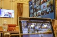 """""""Слуга народу"""" провела нараду з Кабміном і """"Нафтогазом"""" щодо зниження тарифів"""