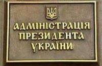 В АП опровергают информацию о непопулярных решениях Президента