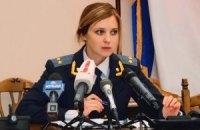 Суд скасував рішення про призначення Поклонської в.о. прокурора Криму