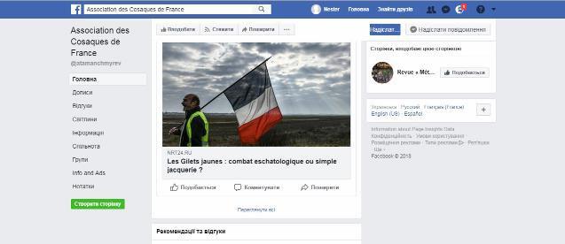 Скрин-шот страницы ассоциации в Фейсбук