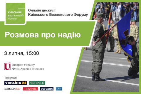 3 липня відбудеться дискусія Київського безпекового форуму на тему надії
