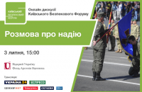 3 июля состоится дисскуссия Киевского Форума Безопасности на тему надежды