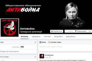 "Прокуратура порушила справу проти руху ""Антивійна"" Шилової"