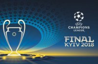 К финалу Лиги Чемпионов в Киеве откроют четыре фан-зоны