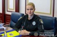 Інспекцію з нагляду за роботою поліцейських у Києві очолила капітан Ольга Юськевич