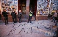 Активисты пришли под офис Гордона в Киеве из-за интервью с Гиркиным и Поклонской