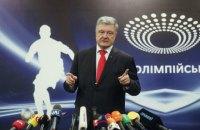 """Порошенко запланував на неділю відвідування НСК """"Олімпійський"""" для дебатів"""